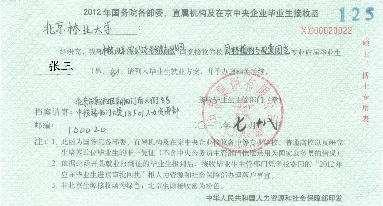 3,毕业生为天津蓝印户口的,天津市不接收此类毕业生户口,档案,需